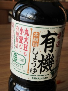 有機醤油IMG_0049