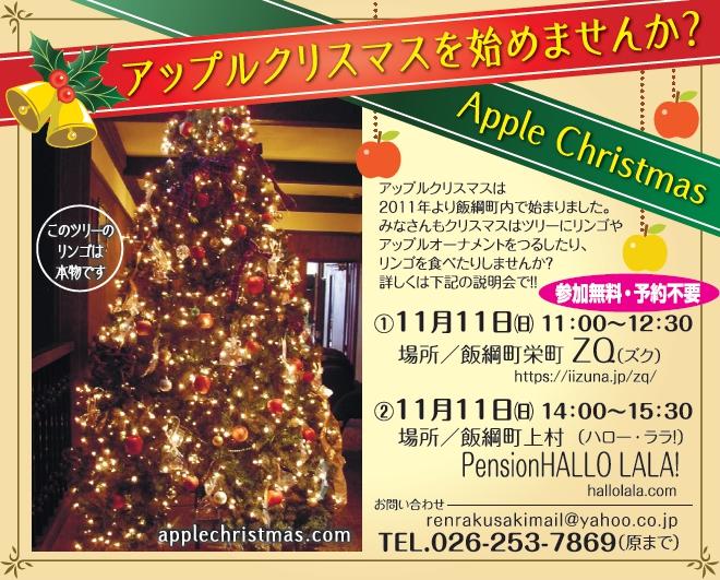 アップルクリスマスを始めませんか市民新聞広告版下