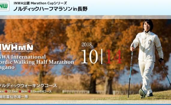 ノルディックハーフマラソン2018サイト