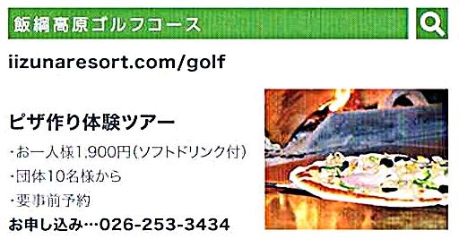 ピザ作り体験ツアー19040901